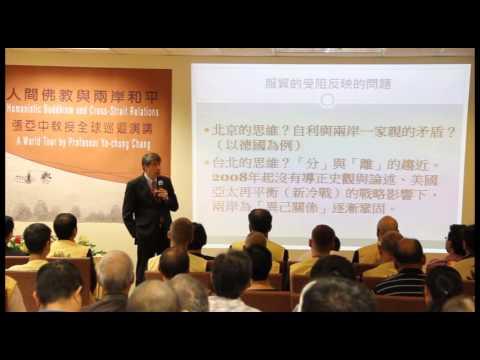 台大政治學系張亞中教授紐西蘭北島佛光山「人間佛教與兩岸和平」演講