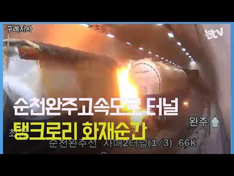 고속도로 터널, 탱크로리 화재순간CCTV...유독성 질산 퍼져