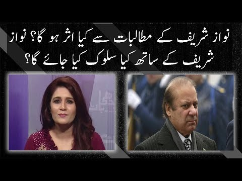 Nawaz Sharif Now In Danger | Sedhi Baat | 6 April 2018 | Neo News