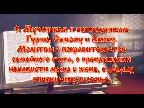 9.Мученикам и исповедникам Гурию, Самону и Авиву. Молитвы о покровительстве семейного очага.