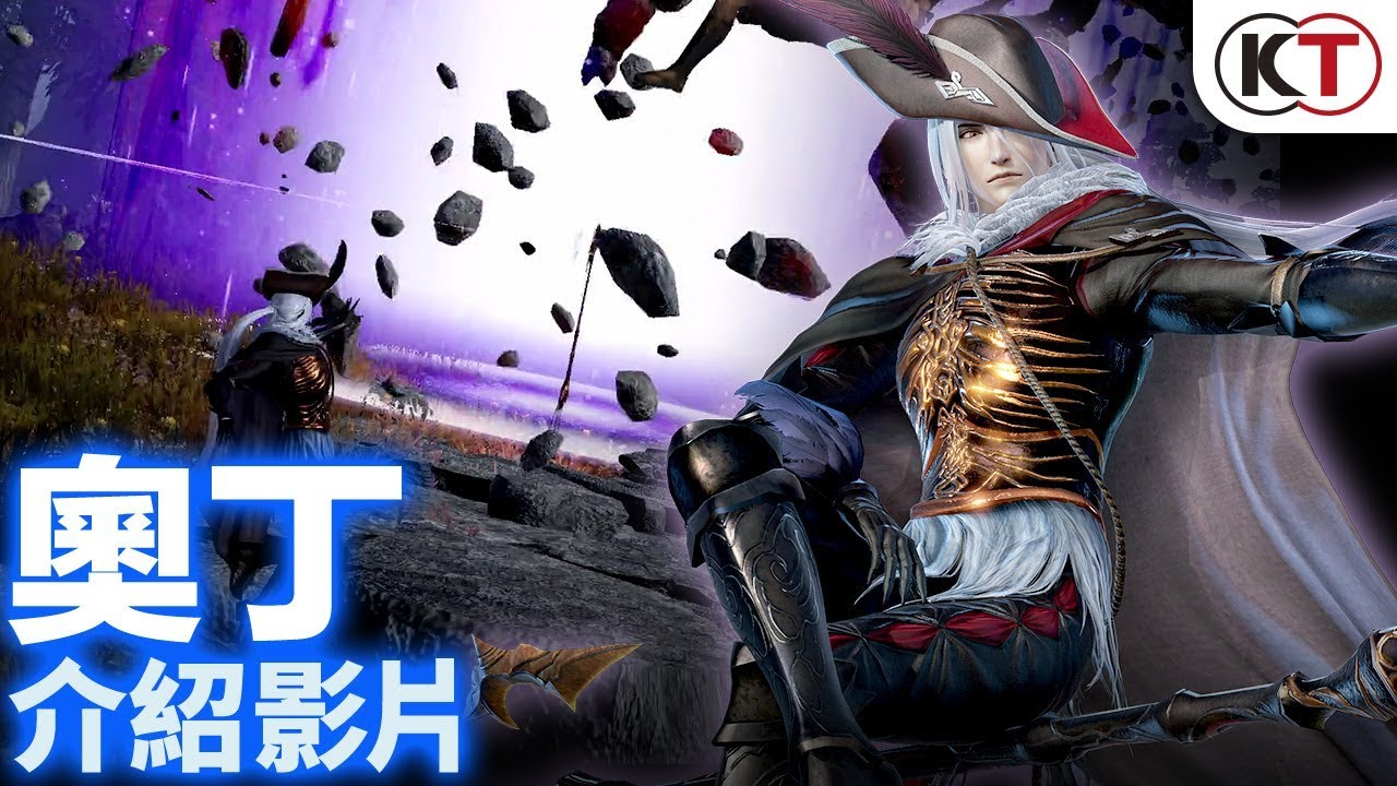 『無雙OROCHI 蛇魔 3』新角色介紹影片 第5彈「奧丁」 - YouTube