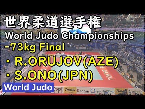 世界柔道 2019  73kg決勝 R.ORUJOV Vs S.ONO Judo