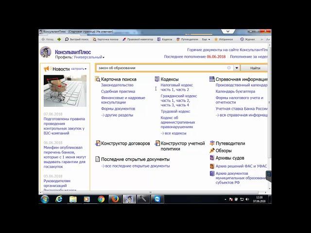 ВЕБИНАР: Методы поиска информации в СПС КонсультантПлюс