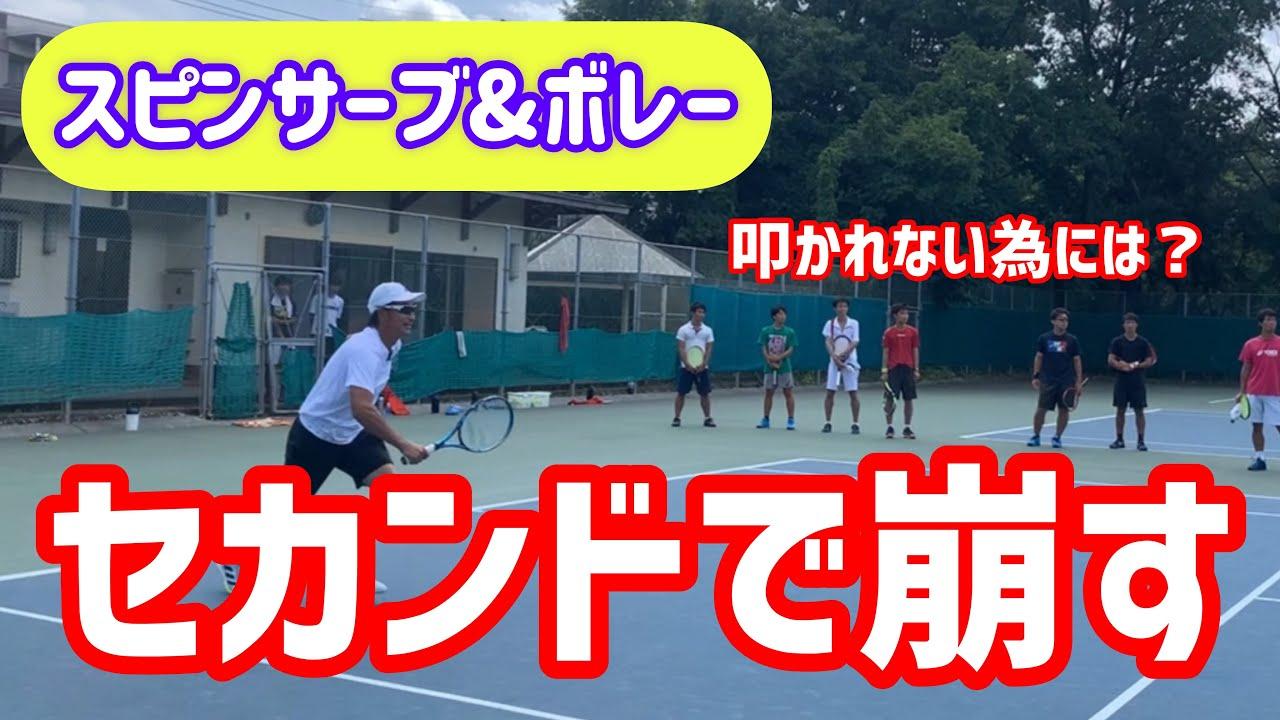 【セカンドサーブから前に出る!】テニス 相手リターンに叩かれないサーブ、ファーストボレーのバランスの作り方