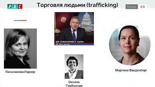 Как Госдеп США регулирует семейную политику в России