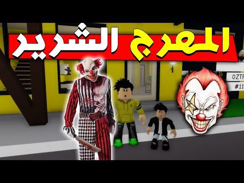 فيلم روبلوكس : ميدو وفلاش في مواجهة المهرج الشرير ؟!!