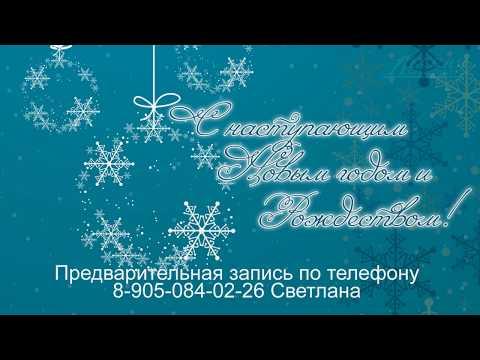Новогодние праздники на базе отдыха «Лесная благодать»
