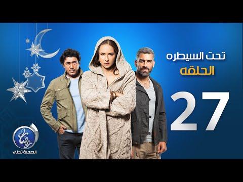 مسلسل تحت السيطرة - الحلقة السابعة والعشرون | Episode 27 - Ta7t El Saytara