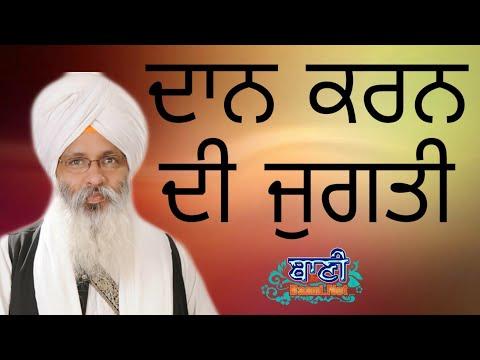 Exclusive-Live-Now-Bhai-Guriqbal-Singh-Bibi-Kaulan-Wale-From-Amritsar-09-May-2020