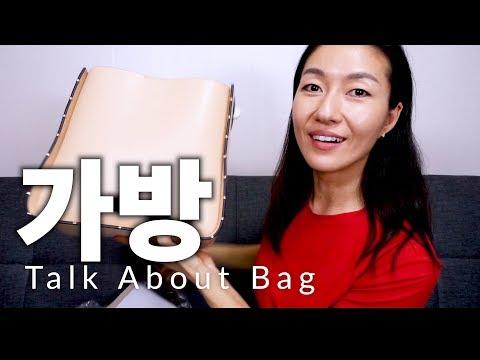 패션 / Bag (명품과 잇백, 소장 가방 소개, 가방 하울)
