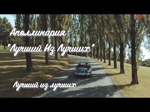 Новинка! Аполлинария - Лучший из лучших (Lyric Video)