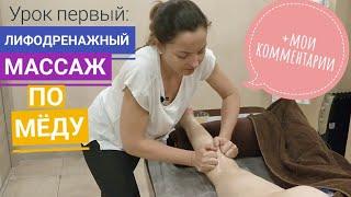 🐌Медленный ЛИМФОДРЕНАЖНЫЙ массаж по мёду / Lymphatic drainage massage 🍯