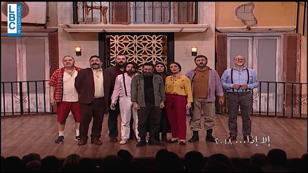مسرحية -الا اذا- لجورج خباز: DNA  - نشر قبل 4 ساعة
