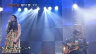 Kourin - Aishiteru (live).flv
