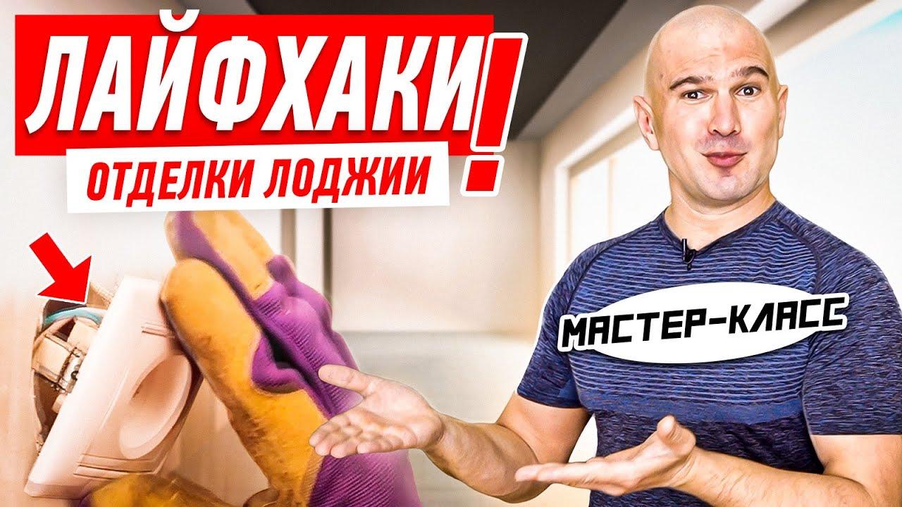 Лайфхаки отделки. Ремонт квартир от Алексея Земскова