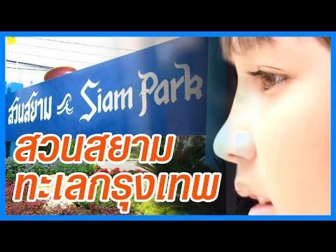 สวนสยาม ทะเลกรุงเทพ ที่ท่องเที่ยว แหล่งท่องเที่ยวกรุงเทพ รายการ เด็กฝรั่ง ช่างเที่ยว