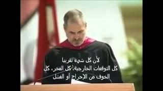 خطاب ستيف جوبز مؤسس شركة آبل في جامعة ستانفورد   YouTube