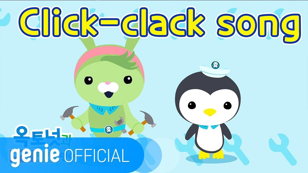 바다 탐험대 옥토넛 The Octonauts - Click-clack song Official M/V