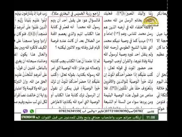 قراءة في صحيفة الصراط المستقيم/ ح10