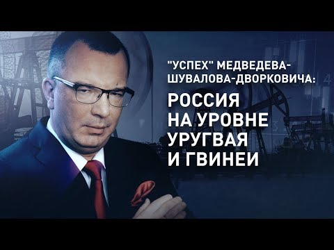 """Успех"" Медведева-Шувалова-Дворковича: Россия на уровне Уругвая и Гвинеи"
