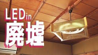 廃墟の薄汚れた照明を一旦3,700円のLEDシーリングライトにする! #4 thumbnail