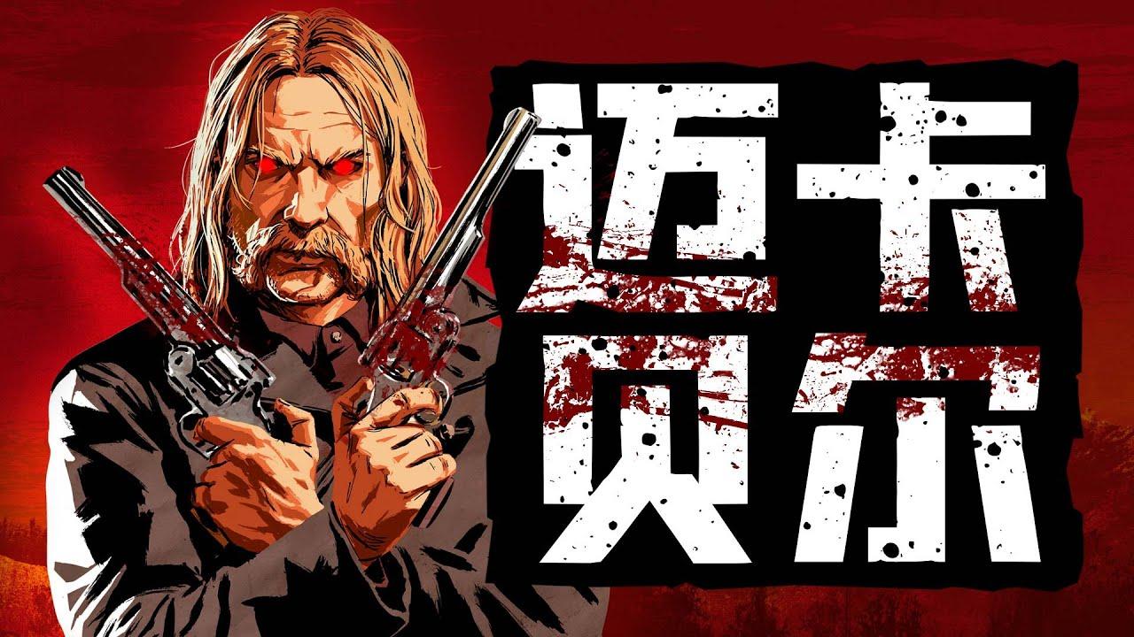 遊戲界公認的最壞反派,人人喊打的過街老鼠-邁卡「遊戲人物傳」 Recognized villain in the game world—Micah