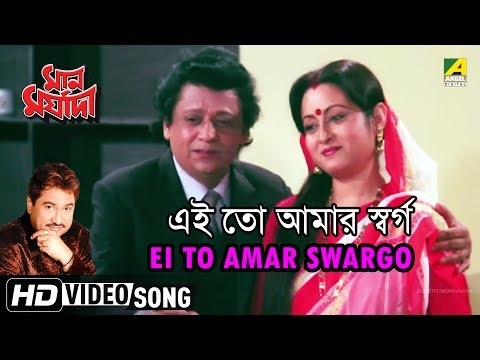 Ei To Amar Swargo | Maan Maryada | Bengali Movie Song | Kumar Sanu