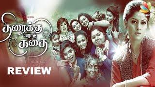 Thiraiku Varatha Kathai Movie Review  Nadhiya, Iniya, Kovai Sarala, Aarthi