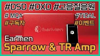 MQA까지 재생하는 USB DAC, 엄청난 출력의 헤드…