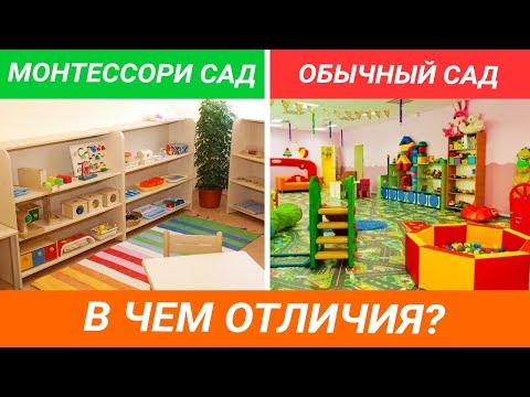 Детский сад – монтессори или классический. Что выбрать?