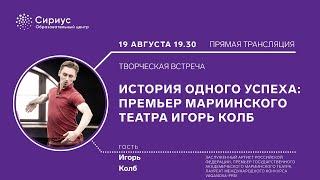 История одного успеха: премьер Мариинского театра Игорь Колб