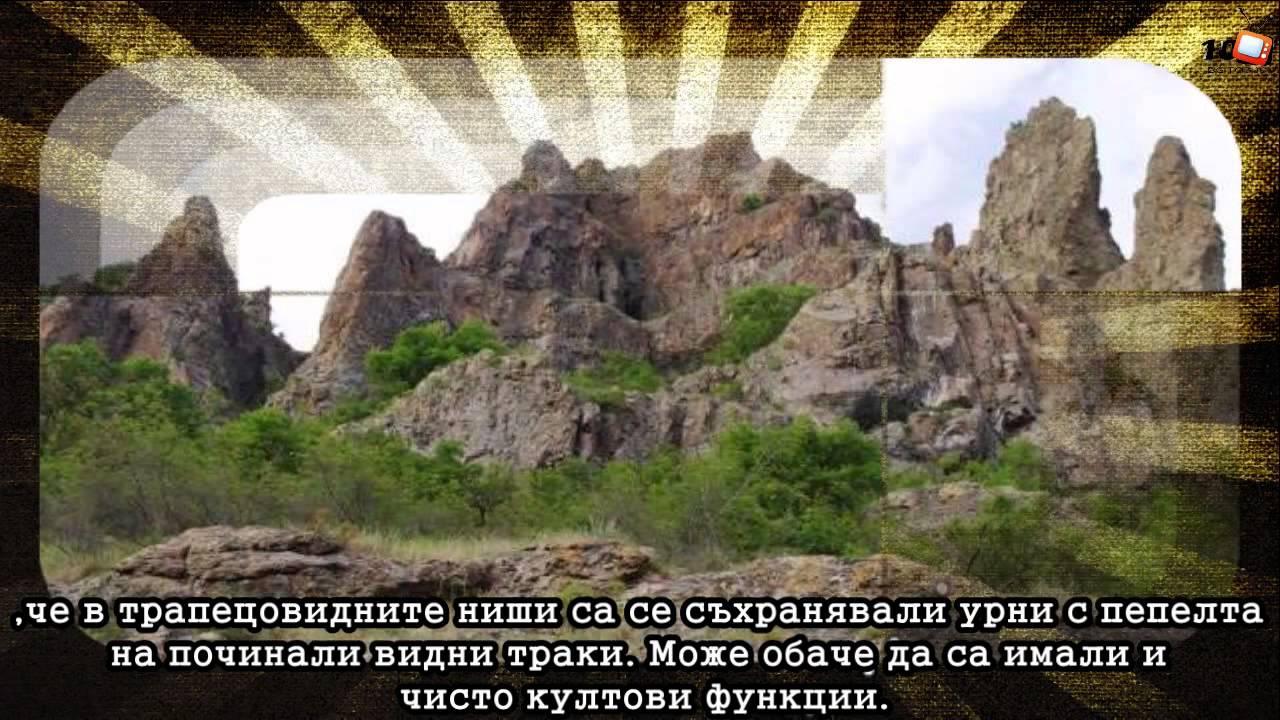7 места с мистична енергия в България