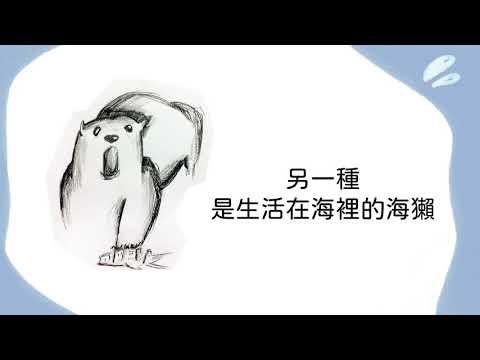 阿特愛吃魚_final影片