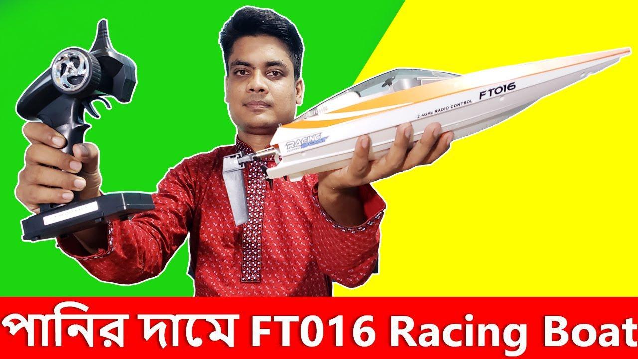 পানির দামে স্পীড বোট, Feilun FT016 Radio Control Racing Boat Bangla Unboxing Review, Water Prices!