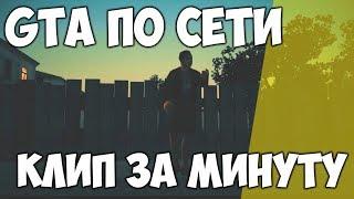 КЛИП за МИНУТУ - СПАЙСА ЗАКЛАДКИ. GTA РОССИЯ ПО СЕТИ