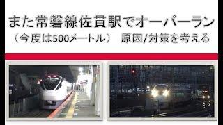 また常磐線佐貫駅で特急列車がオーバーラン(今度は500メートル) 原因/対策を考える