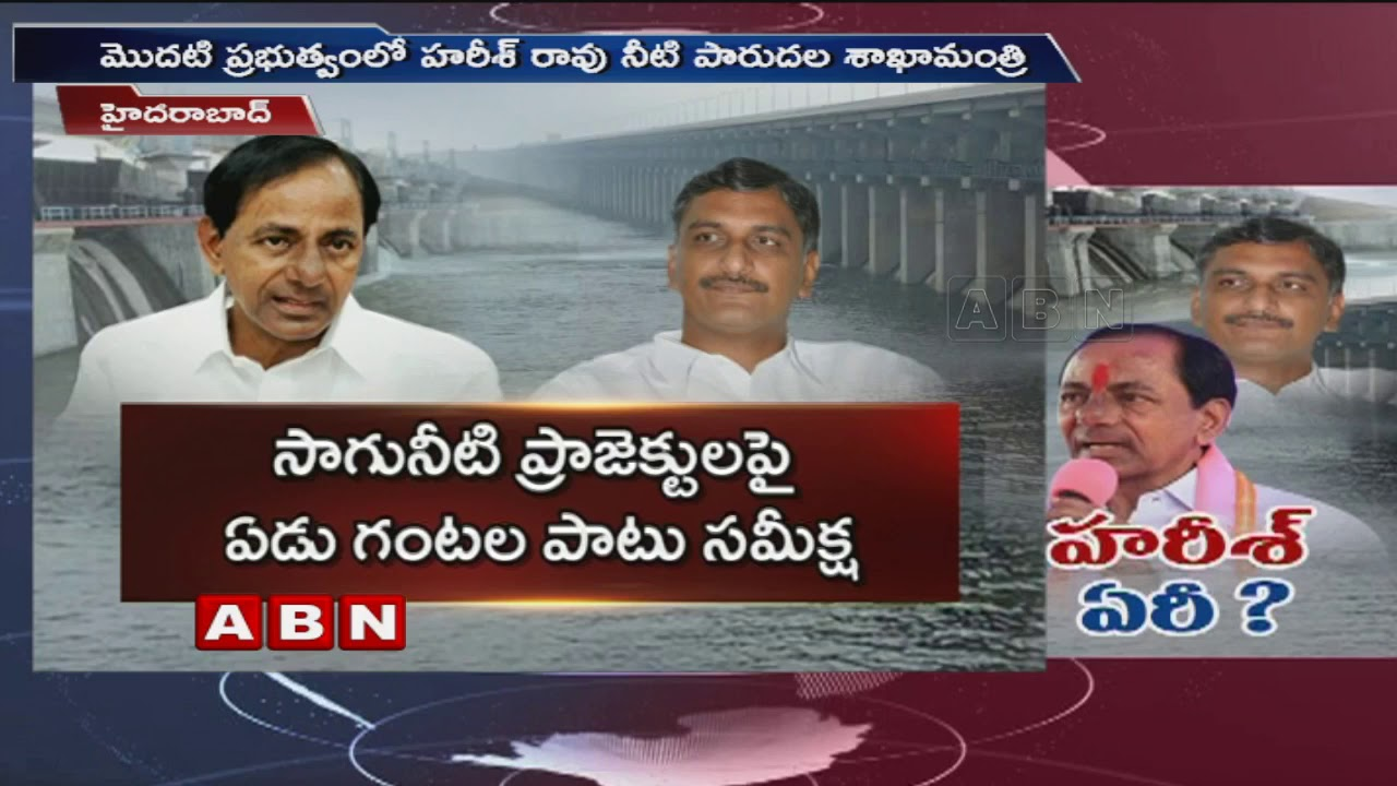 Ex-Irrigation Minister Harish Rao Absent in KCRs Irrigation Projects Review  Meeting | ABN Telugu
