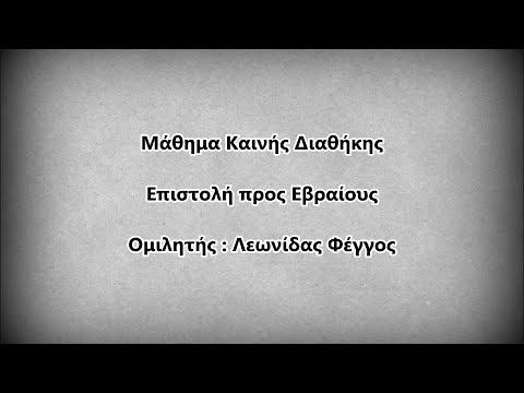 [8] Επιστολή προς Εβραίους ζ΄ 11 - η΄ 6 // Λεωνίδας Φέγγος