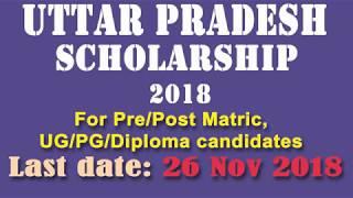 UP Scholarship form 2018-19 || उत्तर प्रदेश छात्रवृत्ति फॉर्म 2018-19 || ٢٠١٨ اتر پردیش وظیفہ فارم