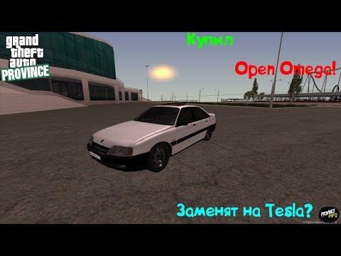 Купил Opel Omega! Заменят на Теслу?   Server #1   MTA Province