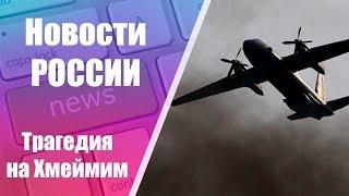 Новости РОССИИ. Российский самолет АН-26 упал в Сирии.