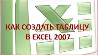 Создание таблицы в Excel 2007