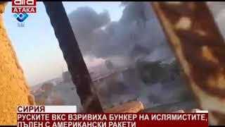 Сирия. Руските ВКС взривиха бункер на ислямистите, пълен с американски ракети /30.12.2017 г./