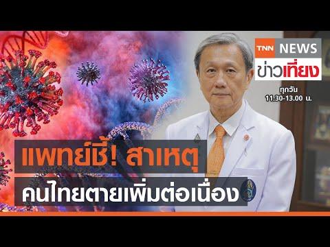 แพทย์ชี้! สาเหตุ คนไทยตายเพิ่มต่อเนือง l TNNข่าวเที่ยง l 27-4-64