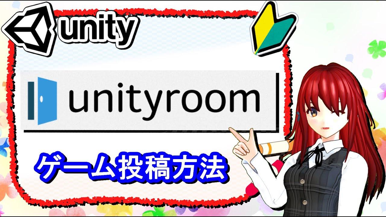 Unityroomにゲームを投稿する方法【初心者入門講座】【ゲームの作り方】#60