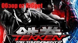 Tekken Tag Tournament 2 Обзорчик