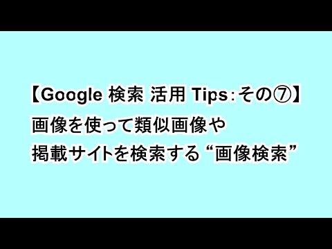 """【Google 検索 活用 Tips:その⑦】画像を使って類似画像や掲載サイトを検索する """"画像検索"""""""