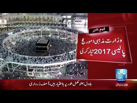 Hajj Application Form 2015 Pakistan Pdf