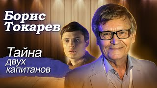 Борис Токарев. Тайна двух капитанов