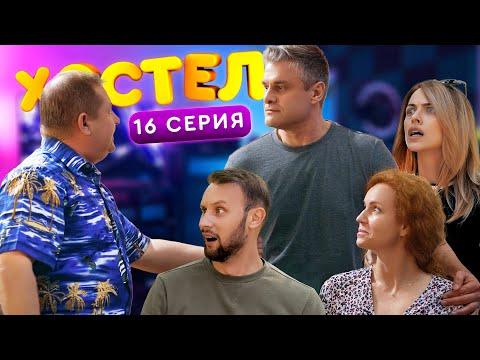 🏠 Хостел: ПОСЛЕДНЯЯ СЕРИЯ   YouTube сериал 2019 (1 сезон)